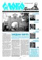Slovo-06-2009.pdf