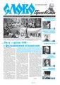 Slovo-31-2013.pdf