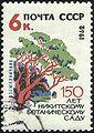 Soviet Union stamp 1962 CPA 2744.jpg