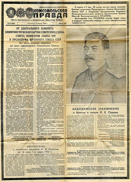 Комсомольская Правда 6 марта 1953 года о смерти Сталина