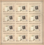 Stamp-russia2015-175-year-anniversary-of-first-stamp-block.png