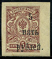 StampSouthRussia1920.jpg