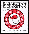 Stamp of Kazakhstan 113.jpg