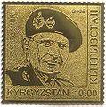Stamp of Kyrgyzstan montgom.jpg