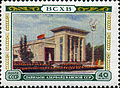 Stamp of USSR 1824.jpg