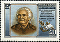 Stamp of USSR 2053.jpg