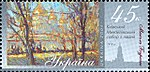 Stamp of Ukraine s593.jpg