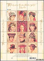 Stamps 2007 Ukrposhta 840-851.jpg