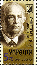 Stamps of Ukraine, 2014-53.jpg