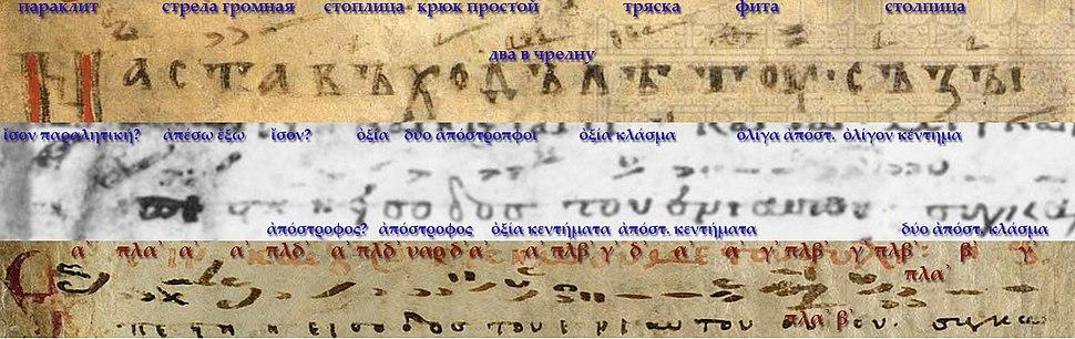 Sticheron ἐπέστη ἡ εἴσοδος (SAV 1)