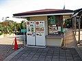 Tegarayama Botanical Garden ticket booth 20081029.jpg