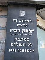 Tel Aviv, Israel - 2018-11-02 - IMG 1973.jpg