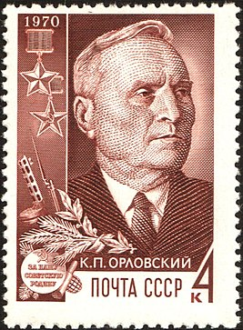 The Soviet Union 1970 CPA 3874 stamp (BSSR Partisan World War II Hero Kirill Orlovsky).jpg