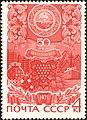 The Soviet Union 1971 CPA 3971 stamp (Adjar Autonomous Soviet Socialist Republic (Established on 1921.07.16)).jpg