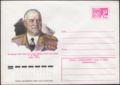 The Soviet Union 1975 Illustrated stamped envelope Lapkin 75-680(0896)face(Georgy Zhukov).png