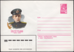 The Soviet Union 1979 Illustrated stamped envelope Lapkin 79-486(13736)face(Dmitry Kalinin).png