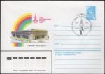 The Soviet Union 1980 Illustrated stamped envelope Lapkin 80-216(14231)face(Main press center)Cancelled1980-07-19 08-03(The press center).png