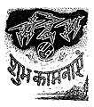 Trilok Singh Artist H2.jpg