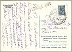 USSR 1957-08-07 postcard.jpg
