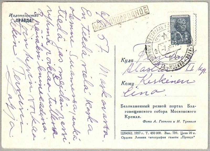 File:USSR 1957-08-07 postcard.jpg