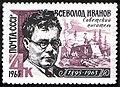 USSR stamp V.V.Ivanov 1965 4k.jpg