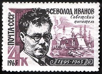 Vsevolod Ivanov - Image: USSR stamp V.V.Ivanov 1965 4k