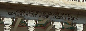 "Vidhana Soudha - The slogan ""Government Work Is God's Work"" is inscribed in Kannada and English above the entrance to the Vidhana Soudha."