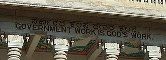 "With God, all things are possible - The slogan ""Government Work Is God's Work"" is inscribed in Kannada and English above the entrance to the Vidhana Soudha."