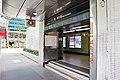 Wan Chai Station 2020 08 part0.jpg