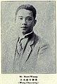 Wang Zhaoming3.jpg