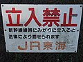 Warning display by Tokaido Shinkansen 17.jpg