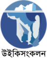 Wikisource-logo-bn-2.png