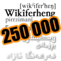 Wiktionary-logo-ku 250000.png