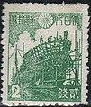 Wood ship 2sen stamp.JPG