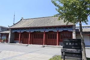 Xuchang - Image: Xuchang Xuzhou Fu Yamen 2013.09.01 13 40 31
