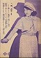 Yukiko Todoroki.1935.jpg