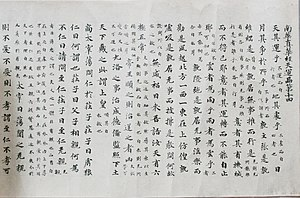 Zhuangzi (book) - Tang dynasty Zhuangzi manuscript preserved in Japan (1930s replica)