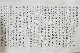 Zhuangzi (book) - Tang dynasty Zhuangzi manuscript preserved in Japan (1930s replica)