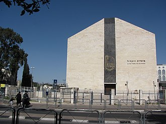 Shmuel HaNavi Street - The imposing facade of the Zhvill yeshiva gedola