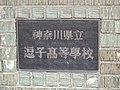 Zushi High School Plate of the gate.JPG