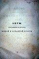 Акты, относящиеся к истории Южной и Западной России, собранные и изданные археологической коммис3.pdf
