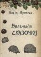 Арманд. Маленькие сказочки. 1913.pdf