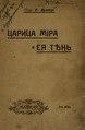 Ауэрбах Ф. Царица мира и ее тень. (1907).pdf