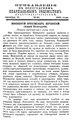 Вологодские епархиальные ведомости. 1900. №20, прибавления.pdf