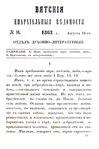 Вятские епархиальные ведомости. 1863. №16 (дух.-лит.).pdf