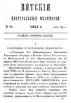 Вятские епархиальные ведомости. 1864. №12 (офиц.).pdf