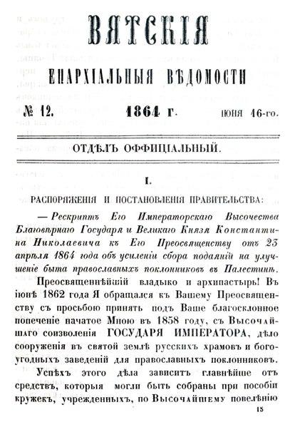 File:Вятские епархиальные ведомости. 1864. №12 (офиц.).pdf