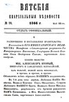 Вятские епархиальные ведомости. 1866. №10 (офиц.).pdf
