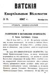 Вятские епархиальные ведомости. 1867. №18 (офиц.).pdf