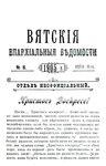Вятские епархиальные ведомости. 1905. №08 (неофиц.).pdf